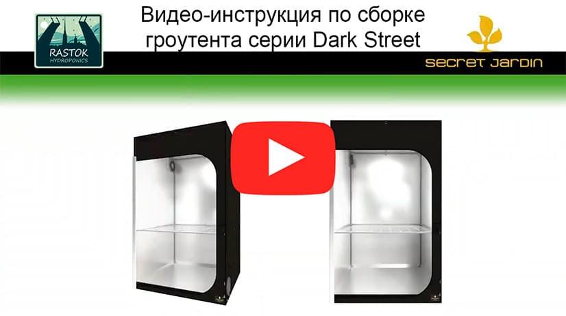 Видео-инструкция по сборке Grow Tent Dark Street Wide V4.0 120x60x178 cm