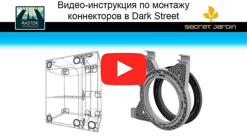 Инструкция по установке коннекторов в Grow Tent Dark Street Wide V4.0 120x60x178 cm
