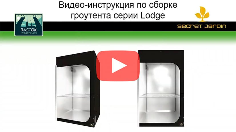 Видео-инструкция по сборке гроутента Grow Tent Lodge 280x120x210 cm