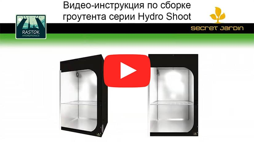 Видео-инструкция по сборке гроутентаGrow Tent Hydro Shoot 120x120x200 cm