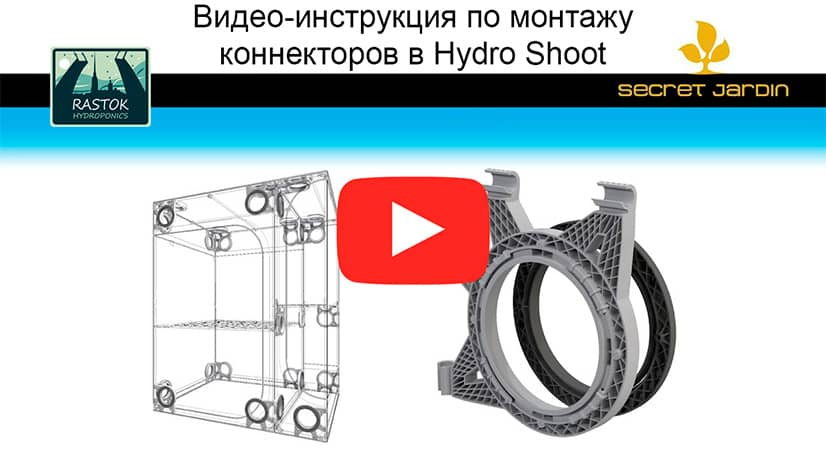 Инструкция по установке коннекторов в гроутент Grow Tent Hydro Shoot 120x120x200 cm