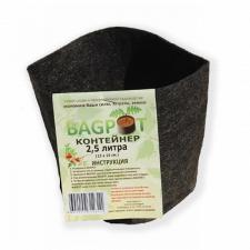 Контейнер Bag Pot 2.5 л